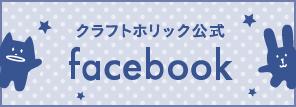 クラフトホリック facebook