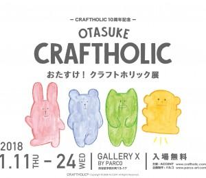 otasuke_poster