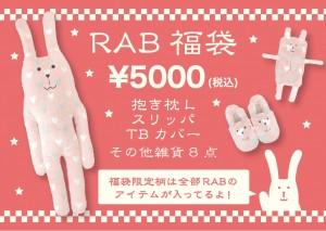 (RAB)A4ラインナップ