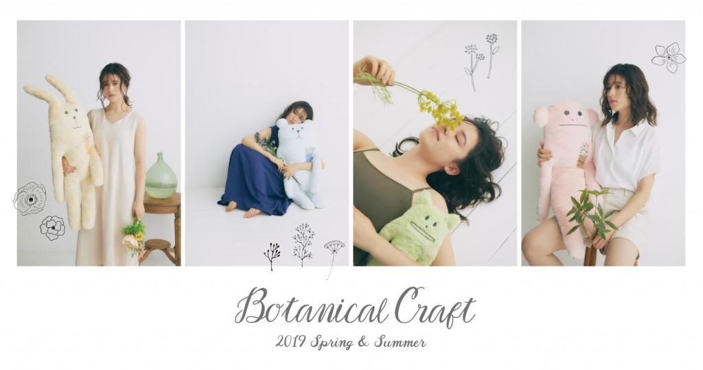BotanicalCRAFT-バナー