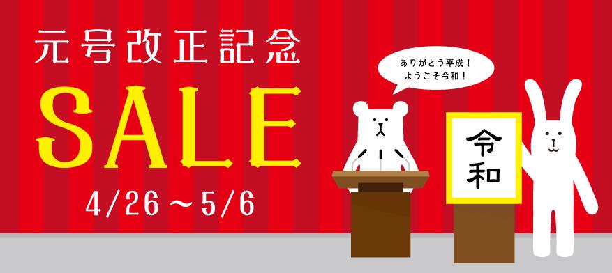 webバナー_元号改正記念セール