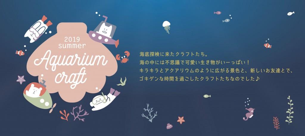 webバナー_aquariumCRAFT