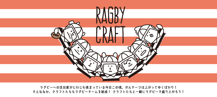 webバナー_2019RUGBY-CRAFT