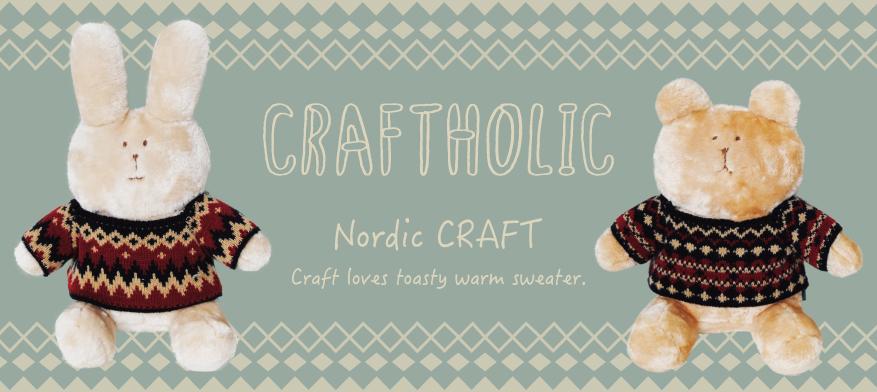 webバナー_Nordic-CRAFT