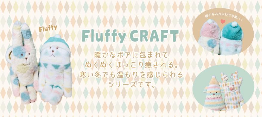 webバナー_fluffyCRAFT