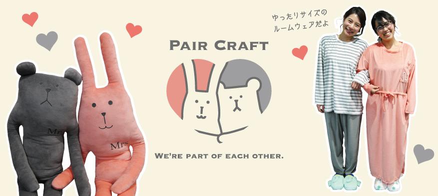 webバナー_pairCRAFT