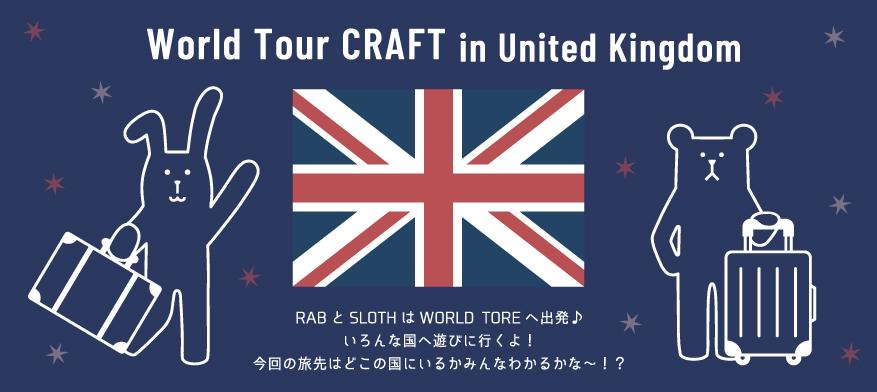 webバナー_2020aw_worldtourイギリス