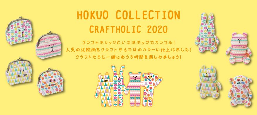 webバナー_HOKUO-CRAFT