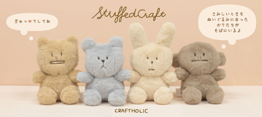 webバナー_stuffed-craft