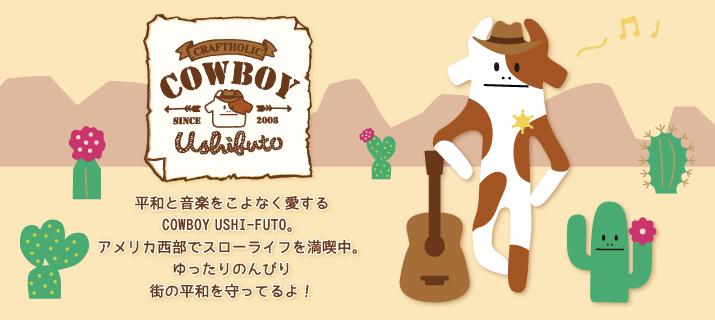 webバナー_COWBOY CRAFT